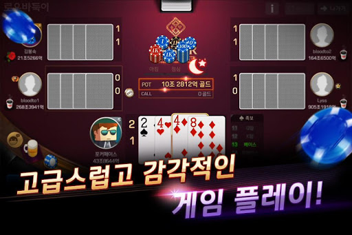 Pmang Poker : Casino Royal 47.0 APK